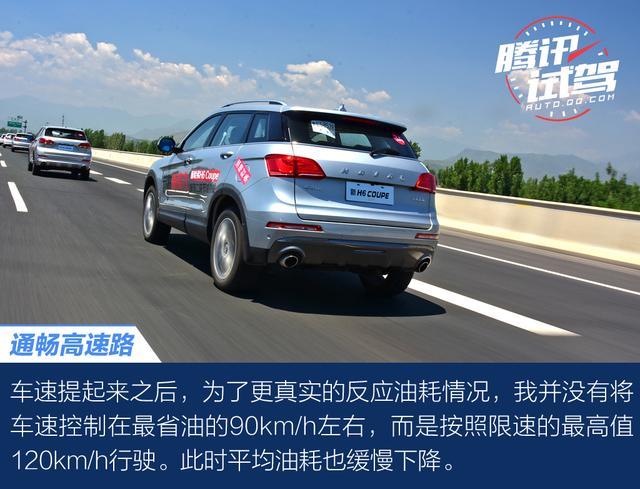 新技术加持 全新哈弗H6 Coupe城市二环节油挑战