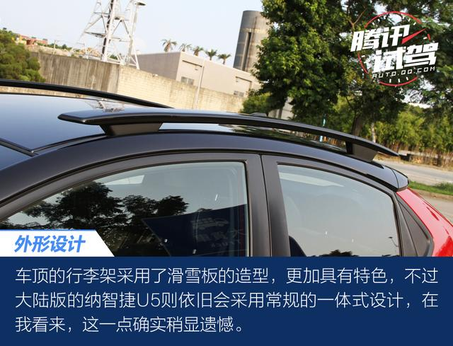 腾讯试驾台湾版纳智捷U5 宝岛小鲜肉