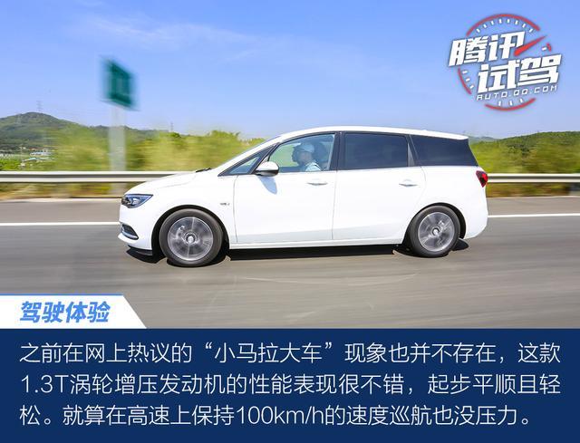 座MPV 试驾上汽通用别克GL6高清图片