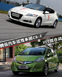 腾讯试驾本田CR-Z/飞度混动版 省油新时代