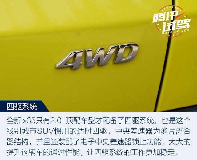 全面提升 再来战 试驾现代ix35 2.0L四驱