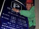 北京停车费全面上涨