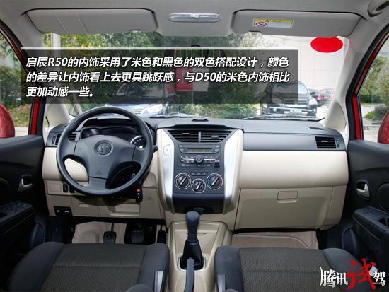 腾讯试驾东风日产启辰R50 延续性价比