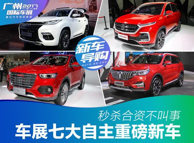 广州车展自主重磅新车 秒杀合资不叫事