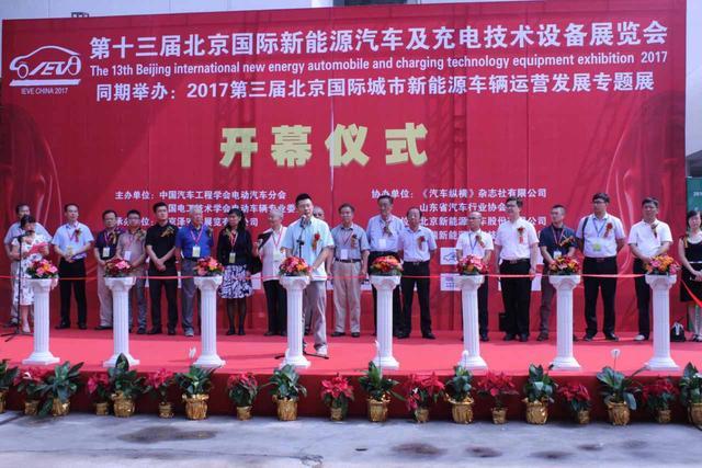 2018国际新能源汽车大会 7月北京见
