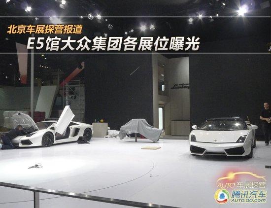 [北京车展探营]E5馆大众集团展台抢先曝光