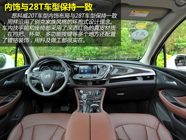 别克昂科威20T购车手册 推荐四驱豪华型