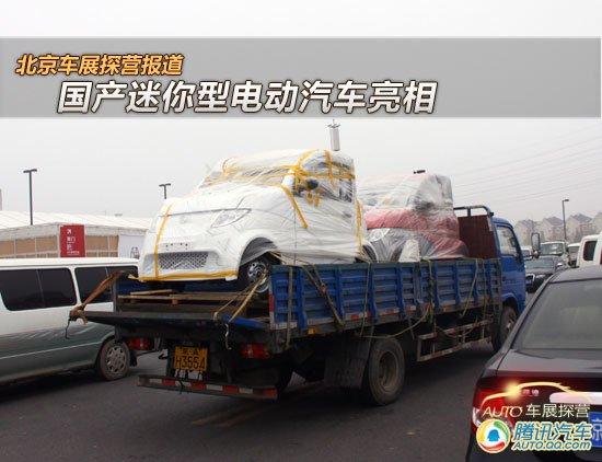 [北京车展探营]国产迷你型电动汽车亮相