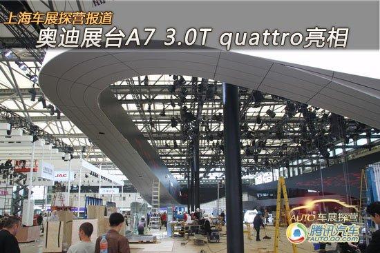 上海车展探营 奥迪A7 3.0T quattro亮相