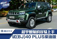 超乎想象的容易上手 试驾北京(BJ)40 PLUS柴油版