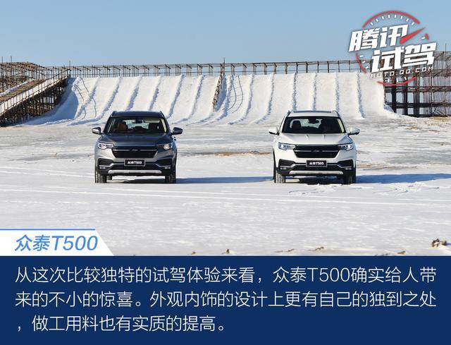 这一次只像它自己 众泰T500冰雪试驾