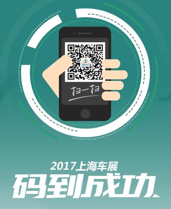 2017腾讯汽车码到成功车友活动