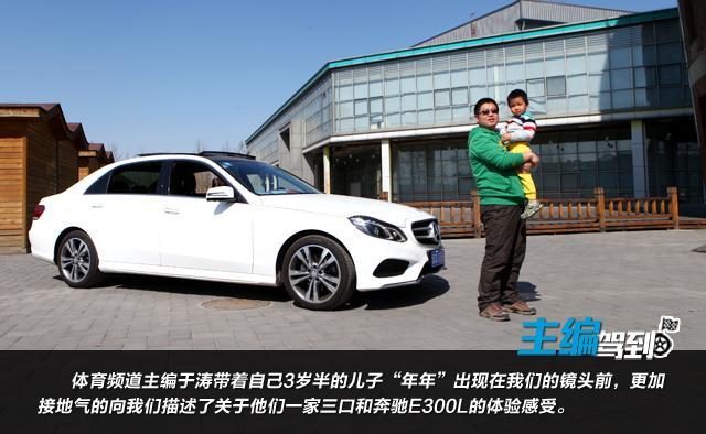 空间豁达易掌控 于涛试驾北京奔驰E300L