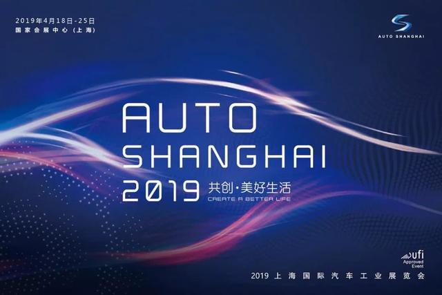 2019上海车展新造车与传统车企如何 PK?