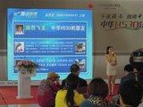 江苏上市微博墙展示