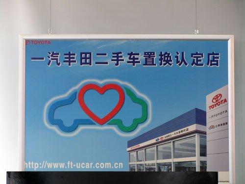 手车置换认定店标识 腾讯汽车配图-一汽丰田在京导入二手车置换即高清图片