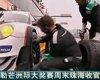 视频:勒芒洲际大奖赛珠海收官