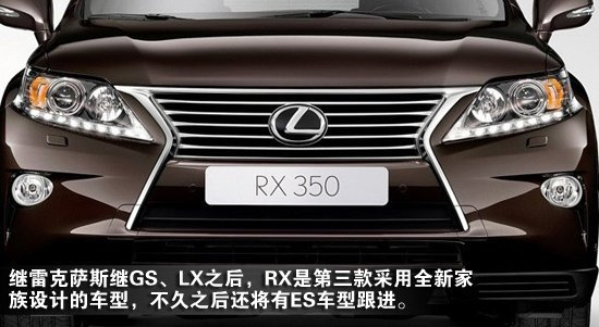 近日,日系高端品牌雷克萨斯汽车旗下的RX2012款车型正式上市销售,其售价区间为51.5-94.5万元。此次上市的新车共拥有2.7升和3.5升两种排量的7款车型供消费者选择,其中,3.5升排量车型中还拥有一款RX450h油电混合动力车型。
