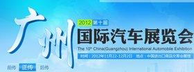 2012年广州车展_2012广州车展_腾讯汽车