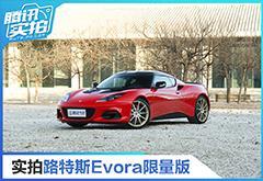 实拍路特斯Evora GT410 Sport 70周年限量版