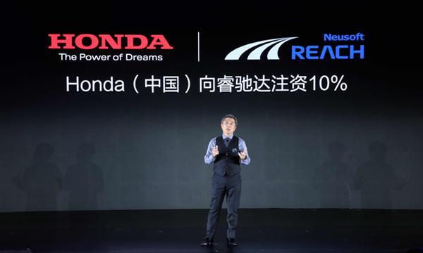 本田中国6000万投资东软 将共推电动车+共享出行
