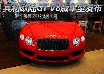 宾利欧陆GT V8版
