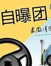 2010广州车展腾讯微博自曝团
