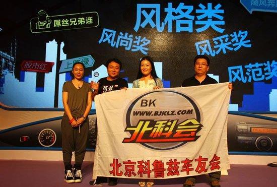 第三届车友微博节落幕 北京翼搏车队获总冠军