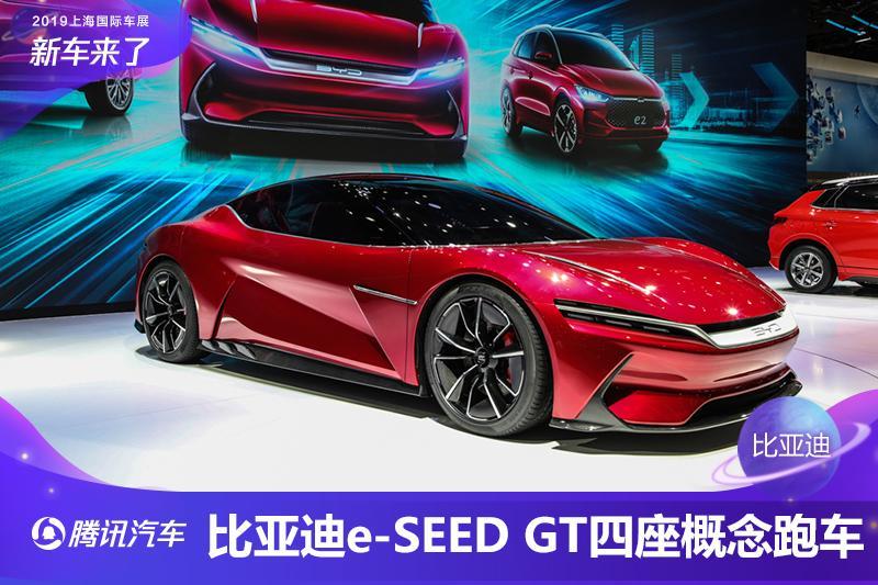 车型和品牌再向上?比亚迪e-SEED GT概念跑车亮相