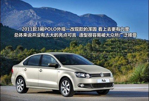 三厢版定位提高 上海大众POLO将重新命名