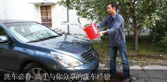 洗车必看 高手与你分享的洗车经验