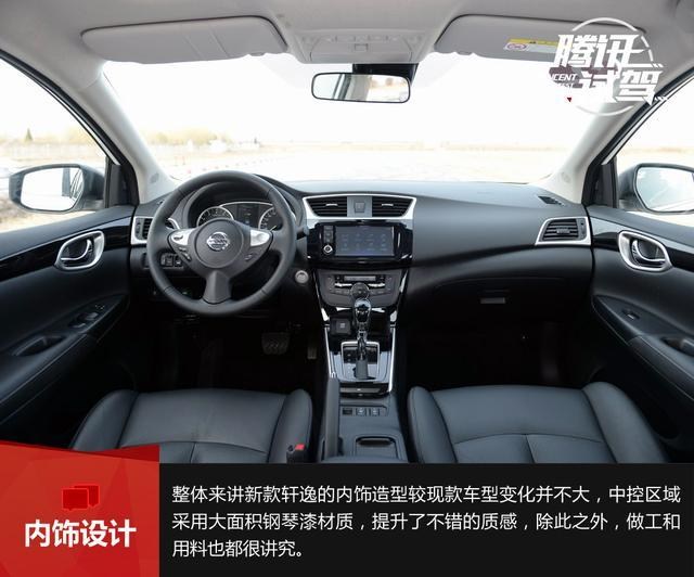 全新轩逸购车手册 推荐1.6L/1.8L XL豪华版