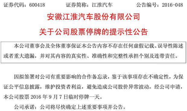 江淮宣布股票停牌 与大众合资传言或将成真