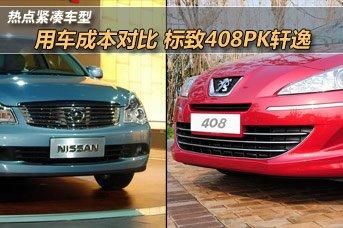 热点紧凑车用车成本对比 轩逸PK标致408_车周刊_腾讯汽车