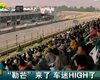 视频:车迷激情点燃珠海国际赛车场