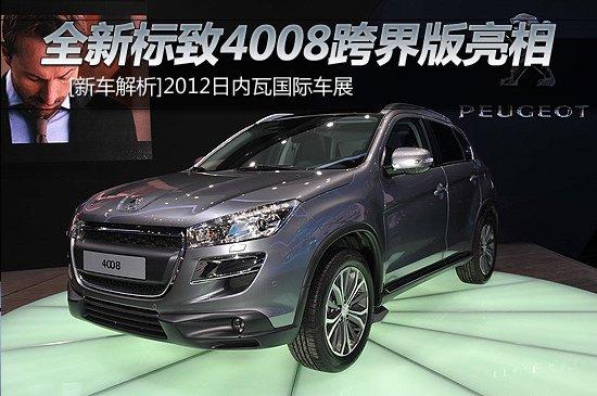 据悉,标致4008国内新车已经申报,这标志着新车将会同步海外正式在北京
