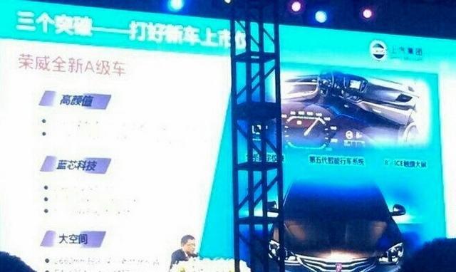 荣威全新轿车将于8月上市 配数字仪表盘