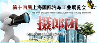 上海车展腾讯汽车摄郎团