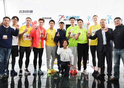2017向上马拉松中国公开赛