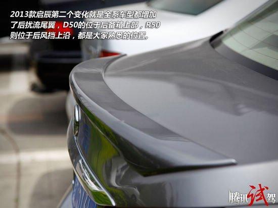 腾讯试驾2013款启辰R50 标配电调外后视镜