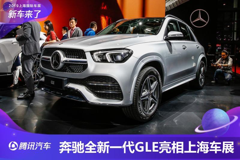 奔驰全新一代GLE亮相上海车展 全方位进化