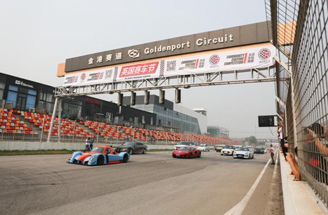 英国赛车节大会将今年10月12日在北京开幕