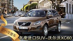 年度进口SUV-沃尔沃XC60 2.0T