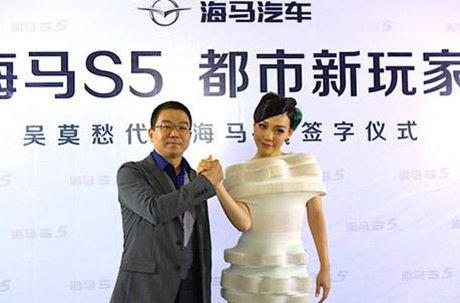 """携手吴莫愁 海马S5以""""新""""取胜SUV市场"""
