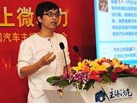 汪云青:传播是营销重要环节 微博内容应注重关注度、争议性和动态性
