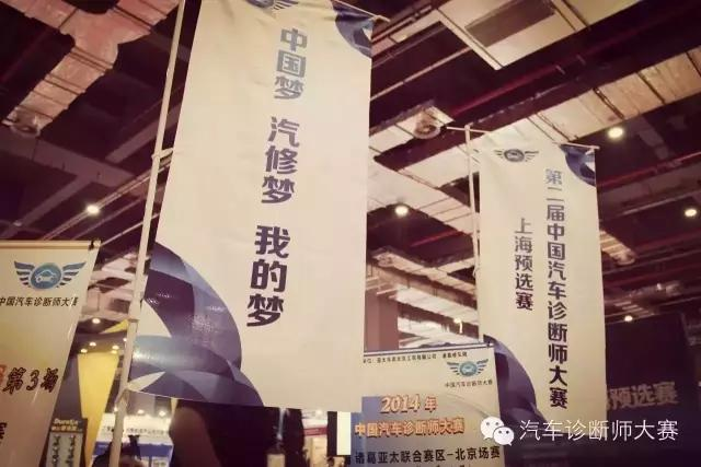中国汽车诊断师大赛 上海区海选赛成功举办