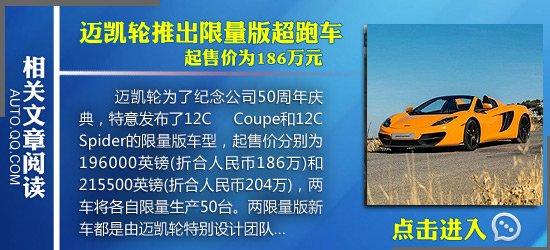 [海外车讯]2014款迈凯伦MP4-12C即将发布