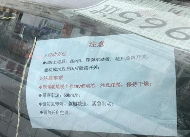 曝启辰T90混动版谍照 有望搭48V混动系统