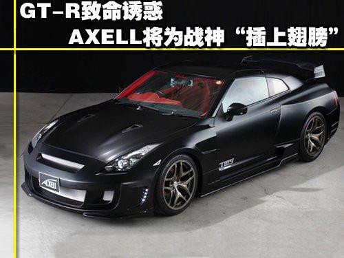 """GT-R致命诱惑 AXELL将为战神""""插上翅膀"""""""