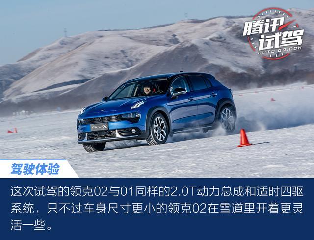 雪地里撒点野 领克全系冰雪试驾